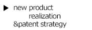新製品具現化相談と特許武装