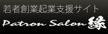 若者創業起業支援サイトPatron Salon縁